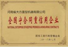 全国守合同重信用企业证书