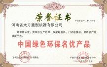 中国绿色环保名优产品证书